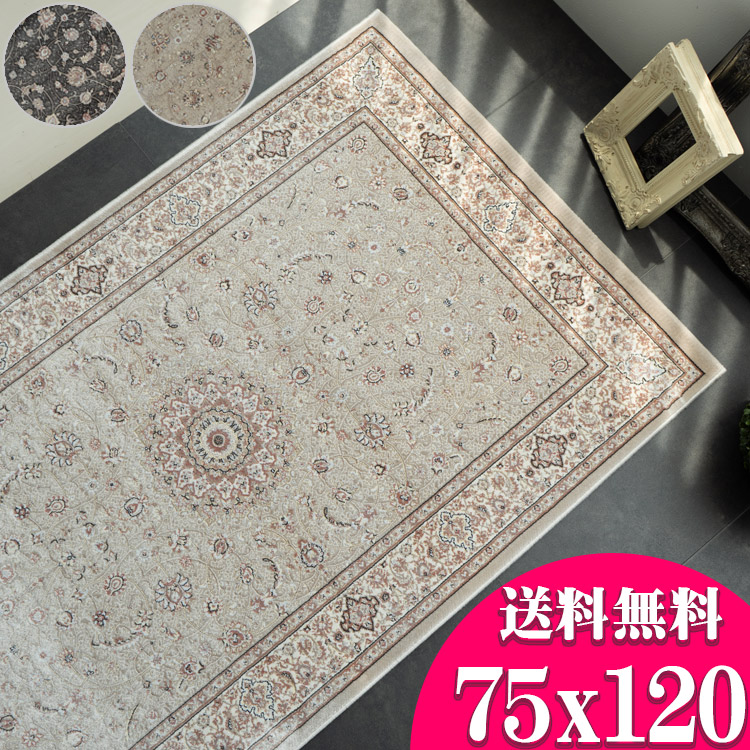 高密度125万ノット ウィルトン織り 玄関 マット 高級 カーペット ラグ ペルシャ 絨毯 柄 75×120 ベルギー製 送料無料 ヨーロピアン リビング クラシック じゅうたん