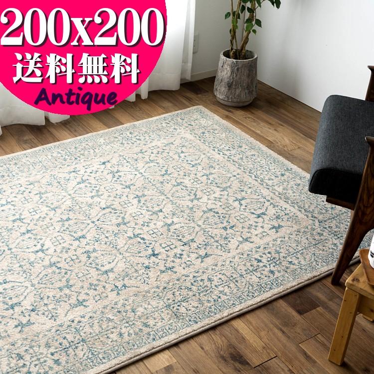 【お得な限定クーポンあり!】じゅうたん 絨毯 約 2畳 ヴィンテージ 風 ラグ 200x200 おしゃれ カーペット 柄 ウィルトン織り アンティーク 送料無料 ラグマット