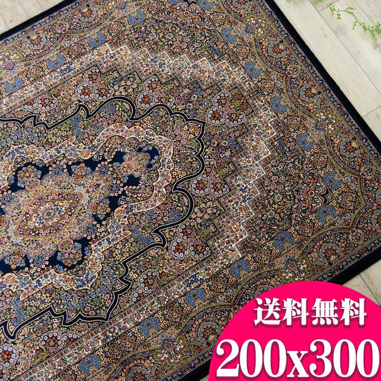 高密度100万ノット ウィルトン織り絨毯 6畳中敷 高級 カーペット ラグ ペルシャ絨毯 柄 200×300 イラン製 送料無料 ヨーロピアン リビング クラシック じゅうたん