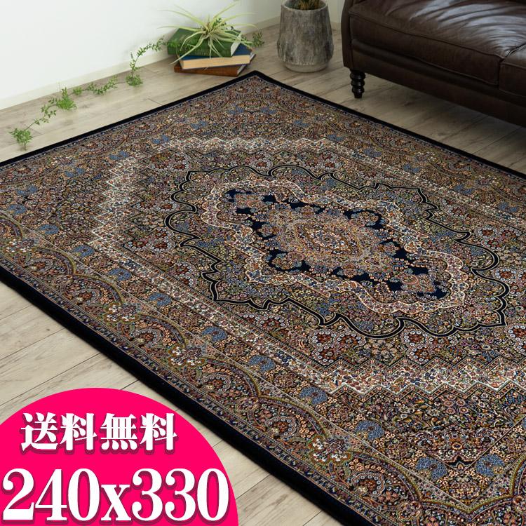 高密度100万ノット ウィルトン織り絨毯 約 6畳 高級 カーペット ラグ ペルシャ絨毯 柄 240×330 イラン製 送料無料 ヨーロピアン リビング クラシック じゅうたん