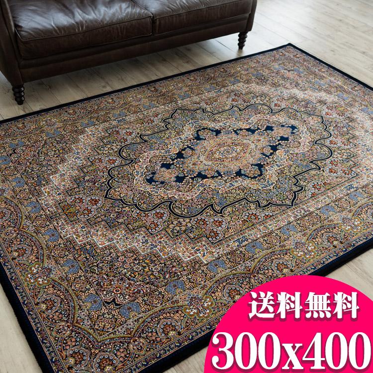 ラグ ペルシャ絨毯 柄 高密度100万ノット 絨毯 10畳 ウィルトン織り 中敷 高級 カーペット 300×400 イラン製 送料無料 ヨーロピアン リビング クラシック じゅうたん
