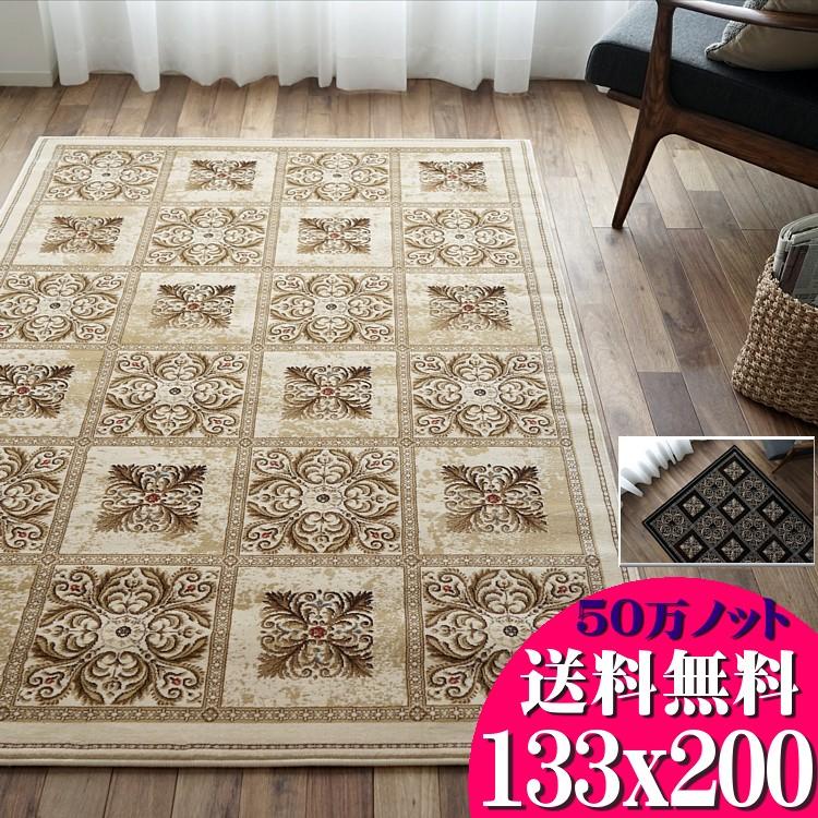 絨毯 約 1.5畳 ラグ これは綺麗! ヨーロピアン カーペット 133x200 ブラック アイボリー 柄 高密度50万ノット! ウィルトン織り リビング インテリア