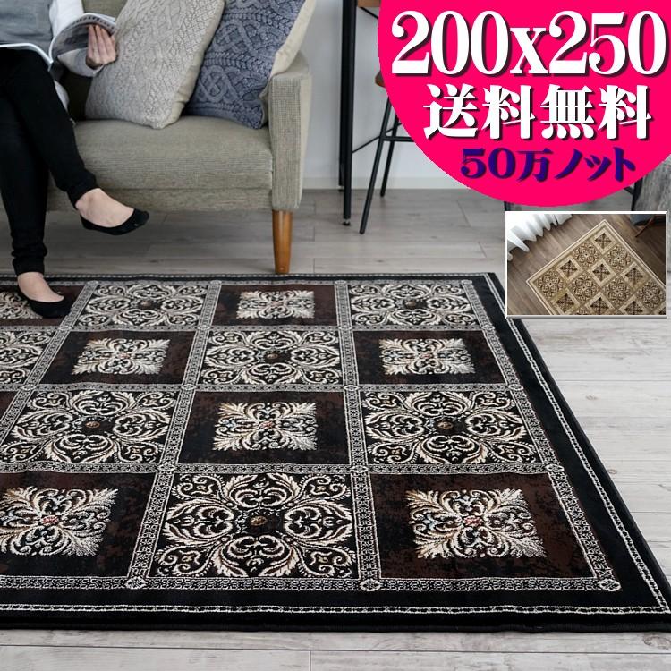 【お得な限定クーポンあり!】ラグ 約 3畳 これは綺麗! 絨毯 ヨーロピアン カーペット 200x250 ブラック アイボリー 柄 高密度50万ノット! ウィルトン織り リビング インテリア