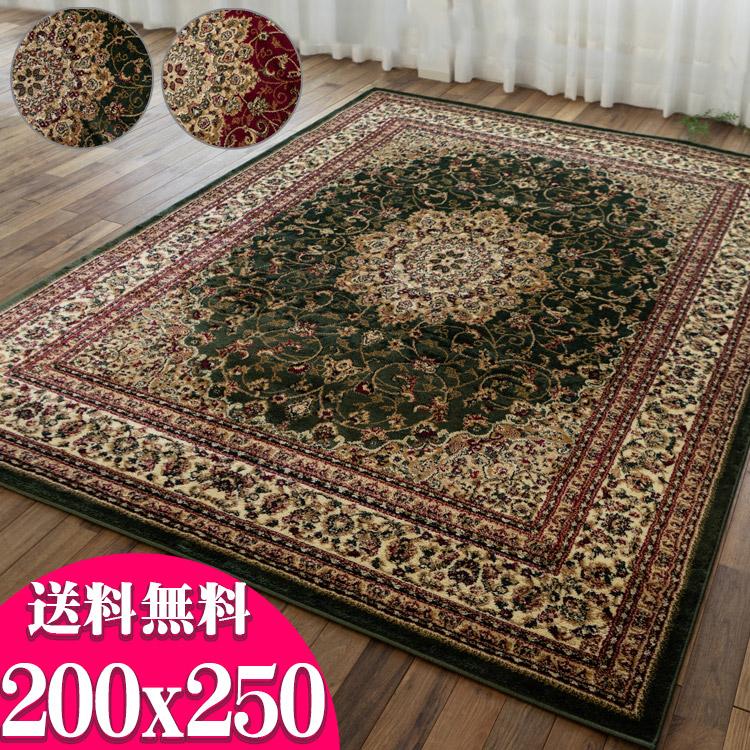 トルコ製のお得な ラグ 3畳 大 絨毯 200×250cm じゅうたん ホットカーペットカバー OK グリーン レッド 赤 長方形 送料無料 ウィルトン織 ヨーロピアン ラグマット カーペット
