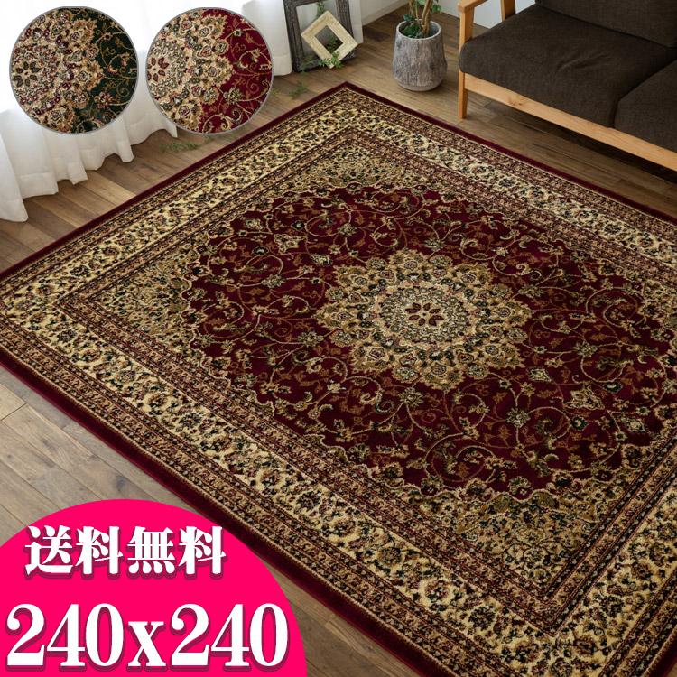 直輸入! 4.5畳 用 トルコ製 のお得な ラグ じゅうたん 240×240cm 絨毯 正方形 カーペット ホットカーペットカバー 対応 グリーン レッド 赤 送料無料 ウィルトン織り ラグマット