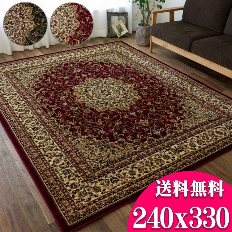 絨毯 6畳 用 じゅうたん トルコ製のお得な カーペット 240×330cm ヨーロピアン 柄 長方形 グリーン 緑 レッド 赤 送料無料 ウィルトン織り ラグ ラグマット