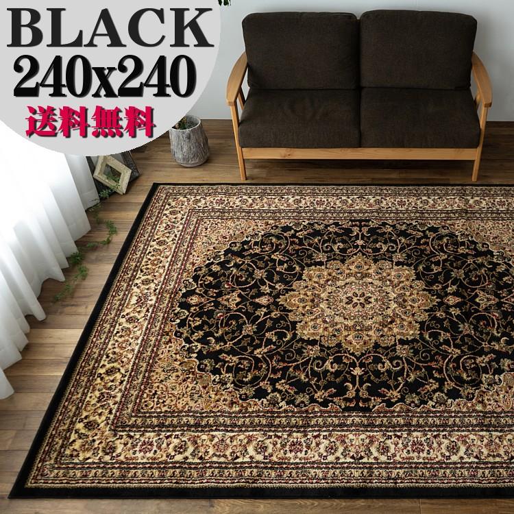 ラグ 絨毯 ブラック 黒 直輸入!トルコ製のお得な 絨毯 4.5畳 じゅうたん 240×240cm 送料無料 ウィルトン織り ヨーロピアン ラグ カーペット ラグマット 正方形 ホットカーペットカバー にも
