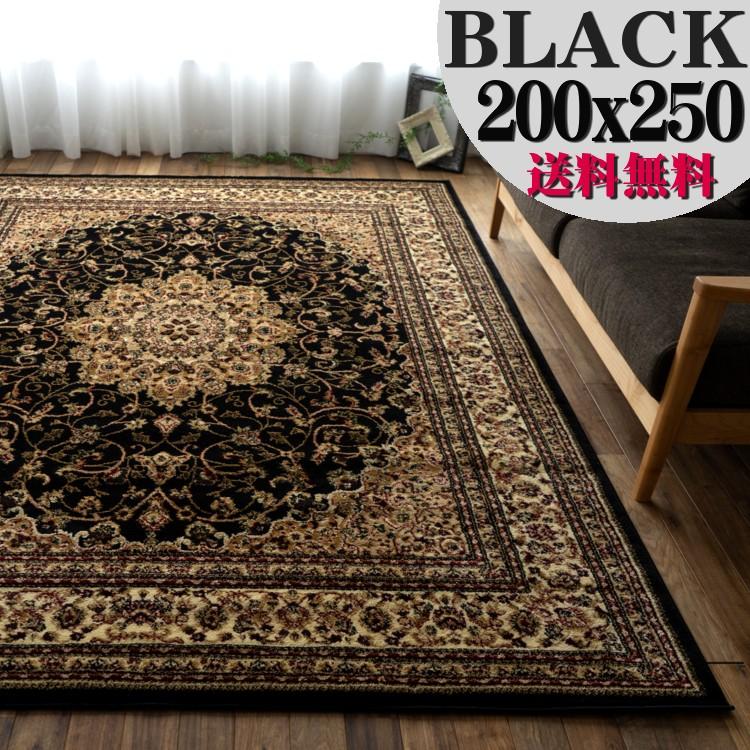ラグ 絨毯 ブラック 黒 直輸入!トルコ製のお得な 絨毯 3畳 じゅうたん 200×250cm 送料無料 ウィルトン織り ヨーロピアン ラグ カーペット ラグマット 長方形 ホットカーペットカバー にも