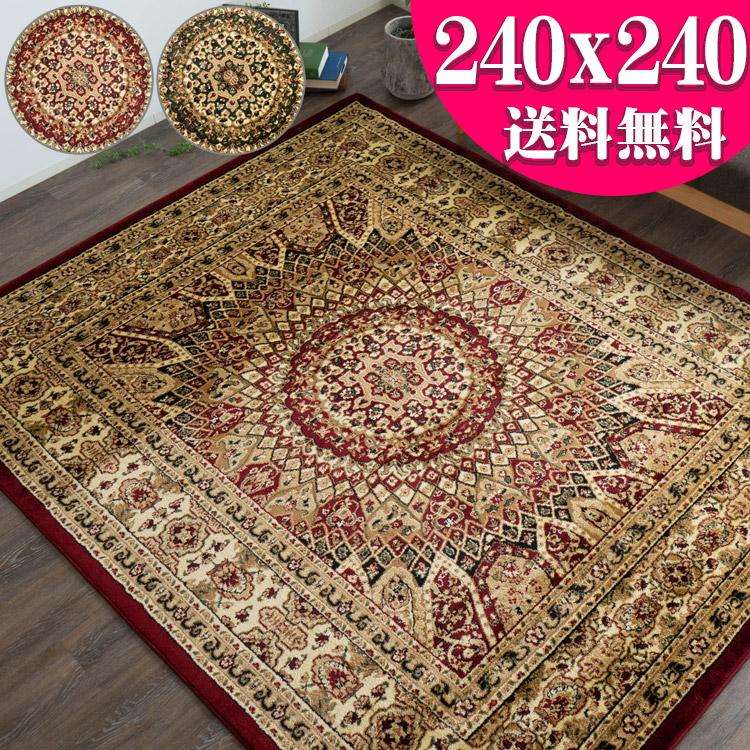 4.5畳 用 カーペット トルコ製のお得な ラグ じゅうたん 240×240cm 正方形 ヨーロピアン絨毯 グリーン レッド 赤 送料無料 ウィルトン織り ラグマット