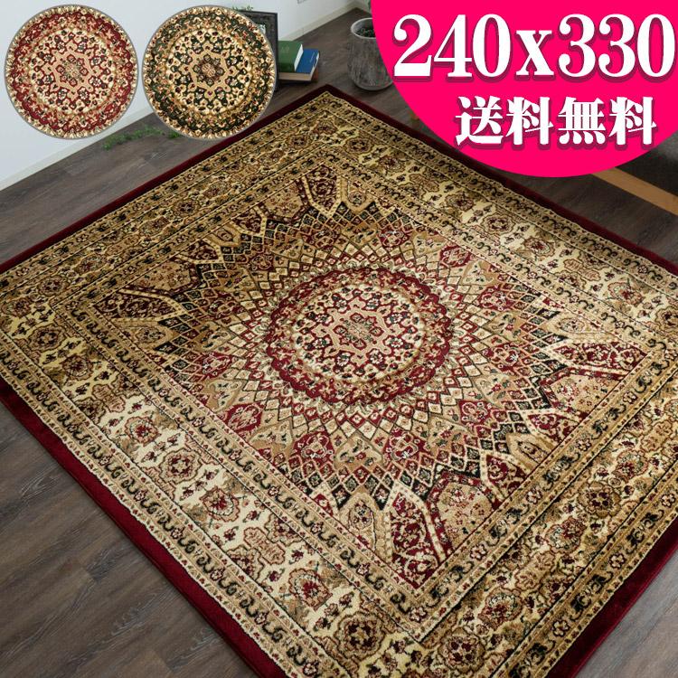 直輸入価格! 6畳 用 トルコ製のお得な 絨毯 じゅうたん 240×330cm カーペット 長方形 ヨーロピアン ラグ グリーン 緑 レッド 赤 送料無料 ウィルトン織り ヨーロピアン ラグマット