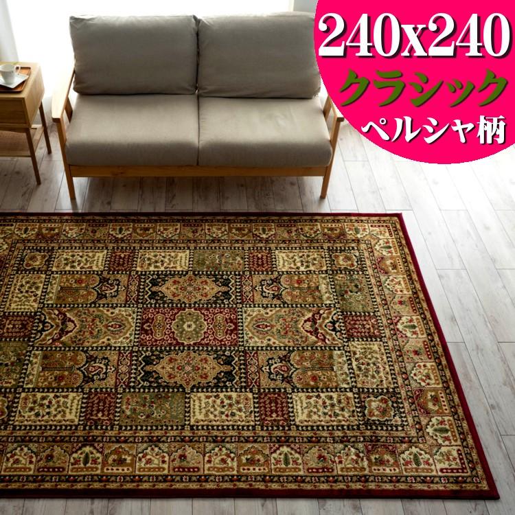 直輸入!トルコ製のお得な 絨毯 じゅうたん 240×240cm 約 4.5畳 用 レッド 赤 送料無料 ウィルトン織り ヨーロピアン ラグ カーペット ラグマット