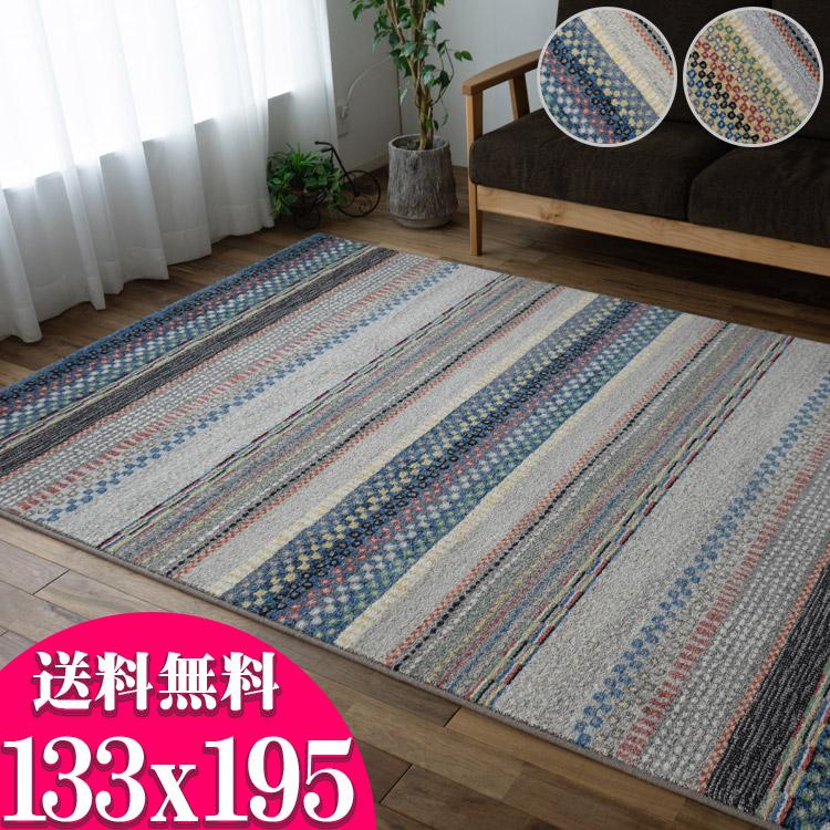 【ラスト12H限定!3%OFFクーポン】ストライプ調のギャベ風でオシャレなウィルトン織りラグ! 約1.5畳 北欧 16万ノット 133×195 ベルギー製 送料無料 ヨーロピアン リビング カーペット じゅうたん 絨毯