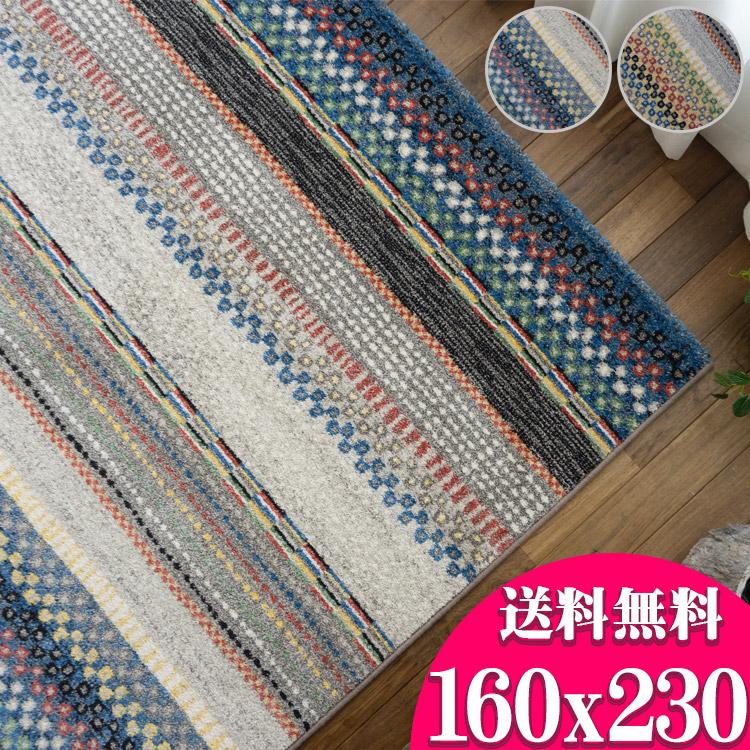 ストライプ調のギャベ風でオシャレなウィルトン織りラグ! 約3畳 北欧 16万ノット 160×230 ベルギー製 送料無料 ヨーロピアン リビング カーペット じゅうたん 絨毯