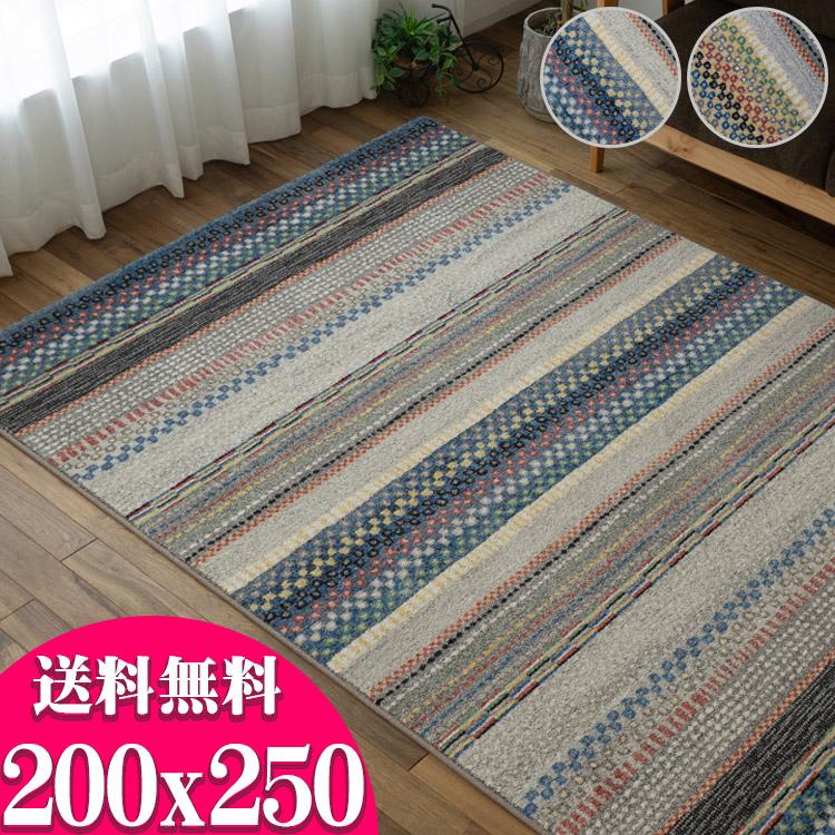 ストライプ調のギャベ風でオシャレなウィルトン織りラグ! 約3畳大 北欧 16万ノット 200×250 ベルギー製 送料無料 ヨーロピアン リビング カーペット じゅうたん 絨毯