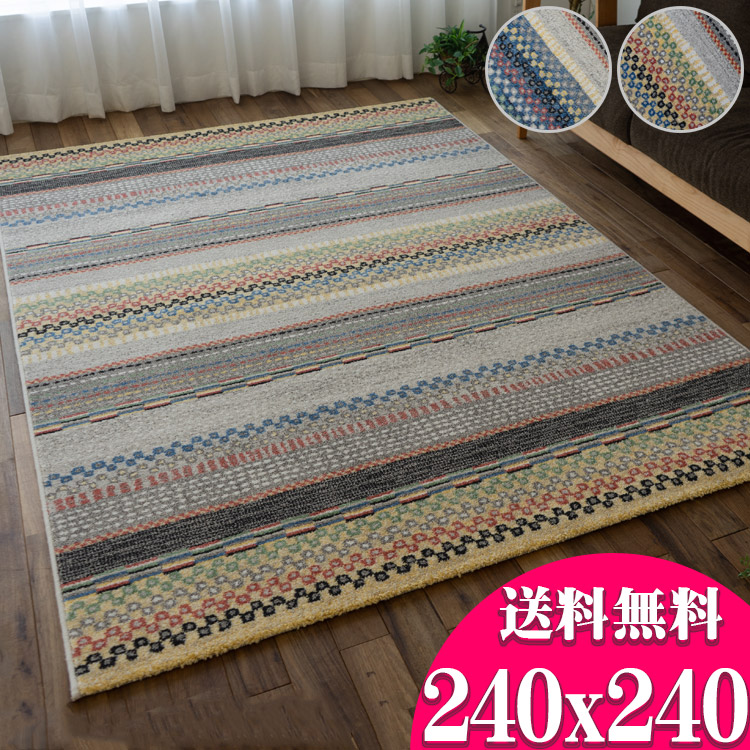 ストライプ調のギャベ風でオシャレなウィルトン織りラグ! 約4.5畳 北欧 16万ノット 240×240 ベルギー製 送料無料 ヨーロピアン リビング カーペット じゅうたん 絨毯