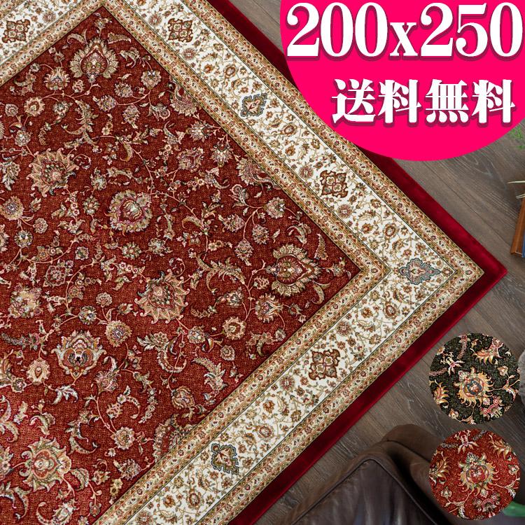 超高密度絨毯 ウィルトン織り 約 3畳 用 高級 カーペット ラグ ペルシャ絨毯 柄 高密度125万ノット 200×250 ベルギー製 送料無料 ヨーロピアン リビング クラシック じゅうたん