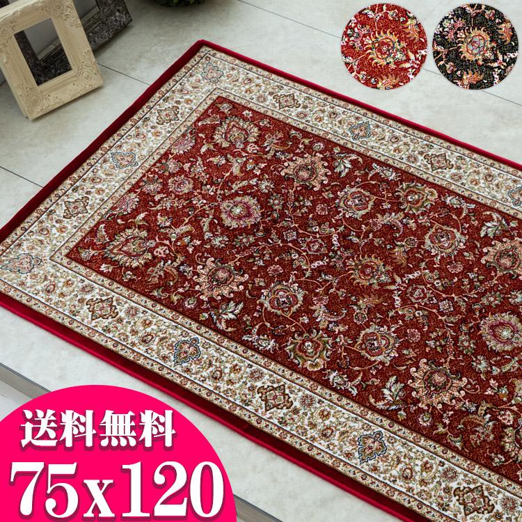 玄関マット 120 75×120 室内 屋内 絨毯 高密度125万ノット ウィルトン織り カーペット ラグ ペルシャ絨毯 柄 ベルギー製 送料無料 ヨーロピアン クラシック じゅうたん マット