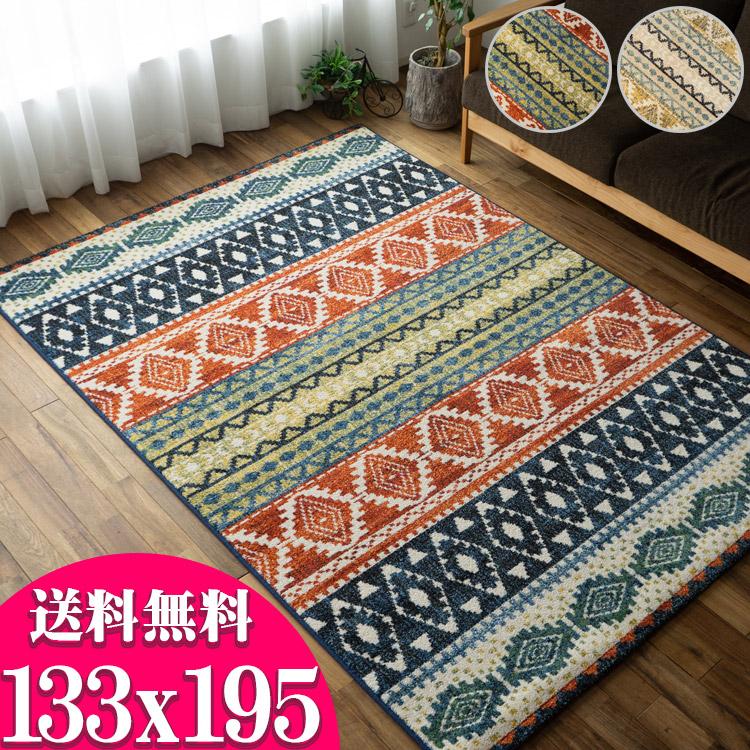 フェアアイル柄のオシャレで可愛いいウィルトン織りラグ! 約1.5畳 北欧 16万ノット 133×195 ベルギー製 送料無料 ヨーロピアン リビング カーペット じゅうたん 絨毯