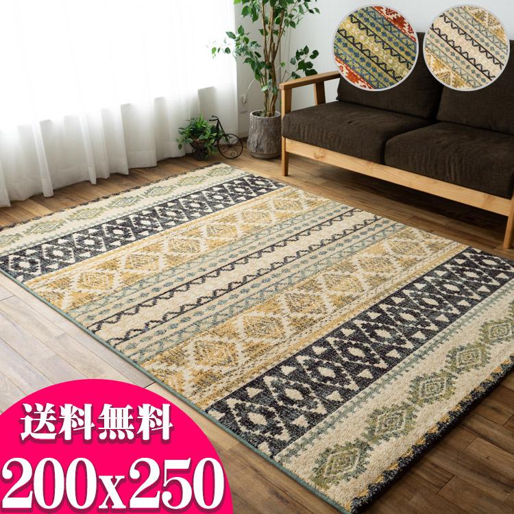 【ラスト12H限定!3%OFFクーポン】フェアアイル柄のオシャレで可愛いいウィルトン織りラグ! 約3畳大 北欧 16万ノット 200×250 ベルギー製 送料無料 ヨーロピアン リビング カーペット じゅうたん 絨毯