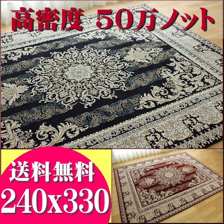【お得な限定クーポンあり!】ラグ これは綺麗! ヨーロピアン カーペット 240×330 ブルー レッド ペルシャ絨毯 柄 高密度50万ノット! 絨毯 約 6畳 ウィルトン織り カーペット ラグマット じゅうたん
