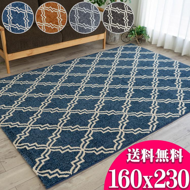チェック柄のオシャレなウィルトン織りラグ! 約3畳 北欧 16万ノット 160×230 ベルギー製 送料無料 ヨーロピアン 菱形 リビング カーペット じゅうたん 絨毯