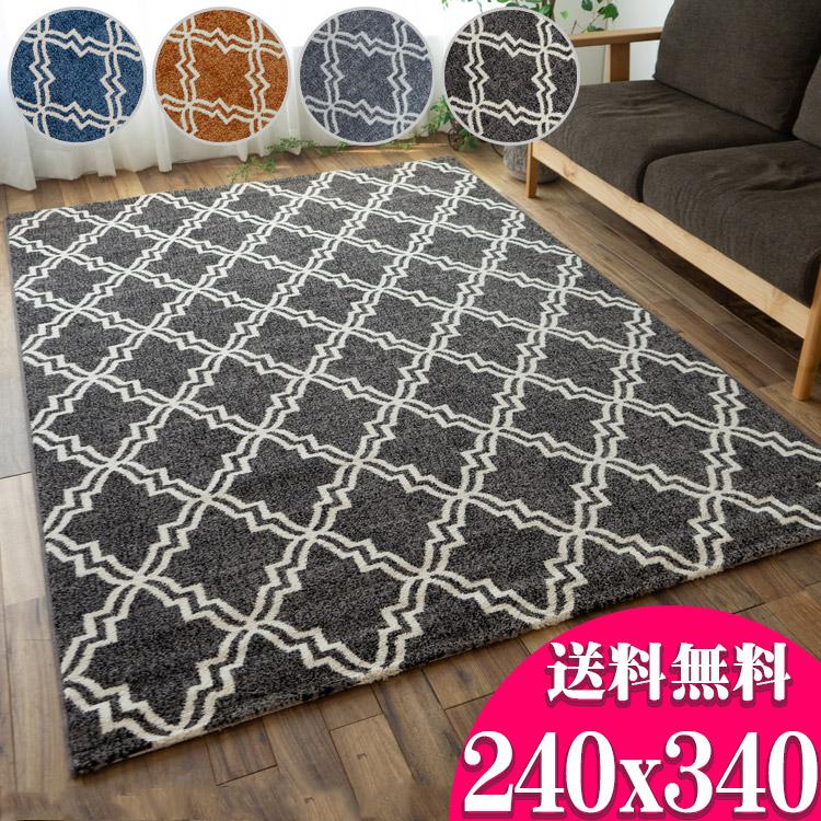 チェック柄のオシャレなウィルトン織りラグ! 約6畳 北欧 16万ノット 240×340 ベルギー製 送料無料 ヨーロピアン 菱形 リビング カーペット じゅうたん 絨毯