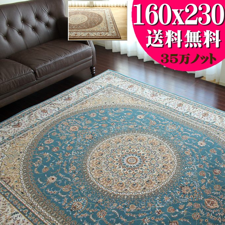 高密度がお得に! 絨毯 3畳 高級 ラグ ペルシャ絨毯 柄 高密度35万ノット 160×230 ウィルトン織 ブルー ブラウン トルコ製 送料無料 ヨーロピアン リビング じゅうたん カーペット
