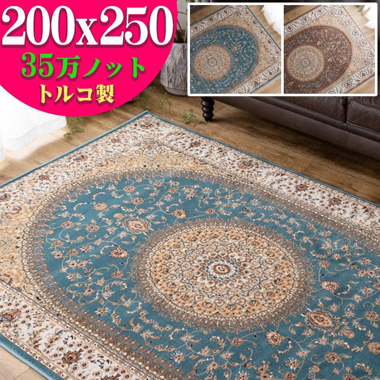 高密度がお得に! 絨毯 3畳 大 高級 ラグ ペルシャ絨毯 柄 高密度35万ノット 200×250 ウィルトン織 ブルー ブラウン トルコ製 送料無料 ヨーロピアン リビング じゅうたん カーペット