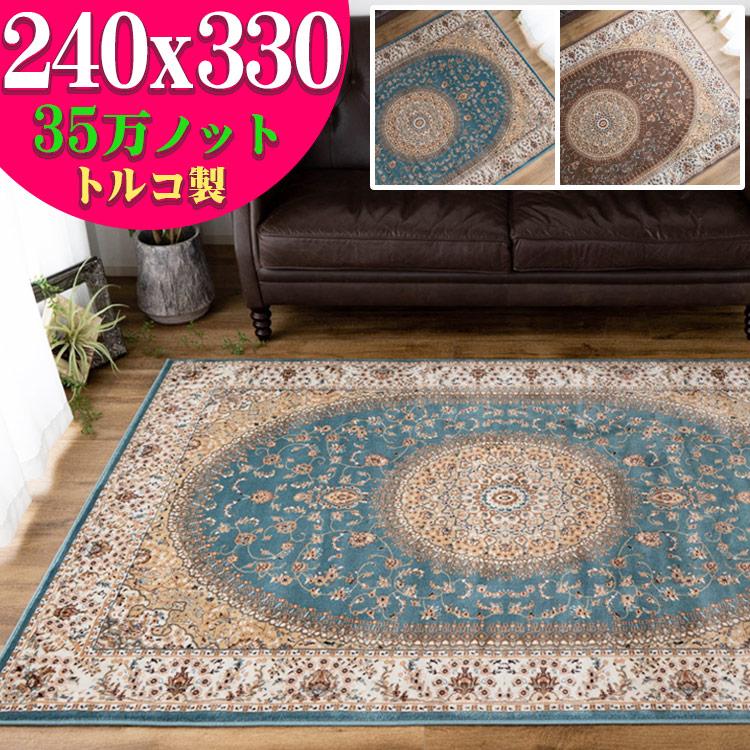 高密度がお得に! 絨毯 6畳 用 高級 ラグ ペルシャ絨毯 柄 高密度35万ノット 240×330 ウィルトン織 ブルー ブラウン トルコ製 送料無料 ヨーロピアン リビング じゅうたん カーペット