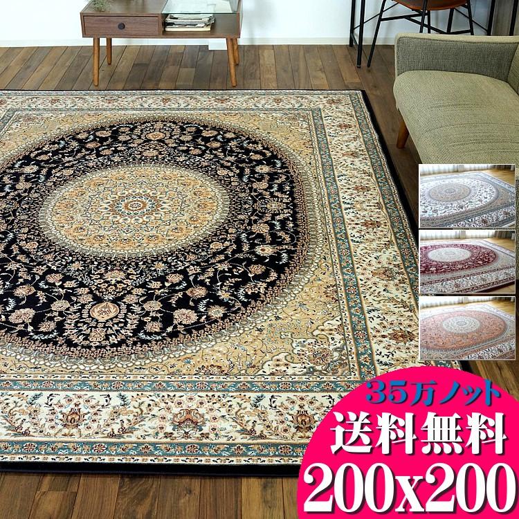 高密度がお得に! 絨毯 2畳 高級 ラグ ペルシャ絨毯 柄 高密度35万ノット 200×200 ウィルトン織 トルコ製 送料無料 ヨーロピアン リビング じゅうたん カーペット