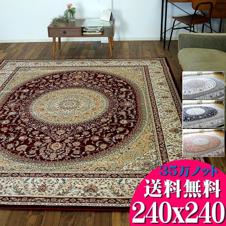 高密度がお得に! 絨毯 4.5畳 用 高級 カーペット ラグ ペルシャ絨毯 柄 高密度35万ノット 240×240 ウィルトン織 トルコ製 送料無料 ヨーロピアン リビング じゅうたん