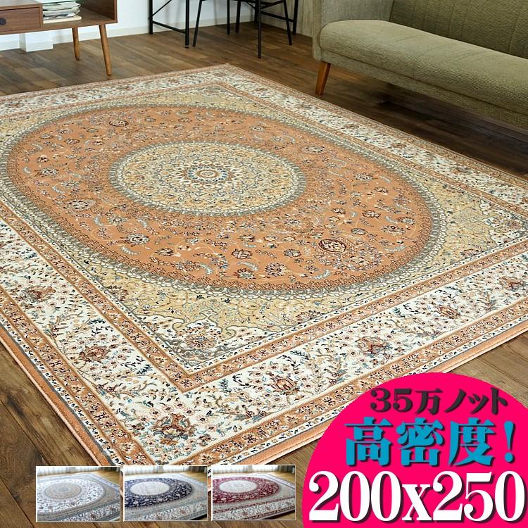高密度がお得に! 絨毯 3畳 大 高級 ラグ ペルシャ絨毯 柄 高密度35万ノット 200×250 ウィルトン織 ラグマット トルコ製 送料無料 ヨーロピアン リビング じゅうたん カーペット