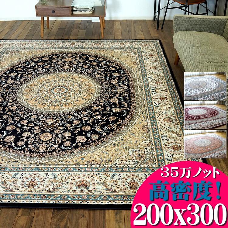 高密度がお得に! 絨毯 6畳 中敷き用 高級 ラグ ペルシャ絨毯 柄 高密度35万ノット 200×300 ウィルトン織 トルコ製 送料無料 ヨーロピアン リビング じゅうたん カーペット