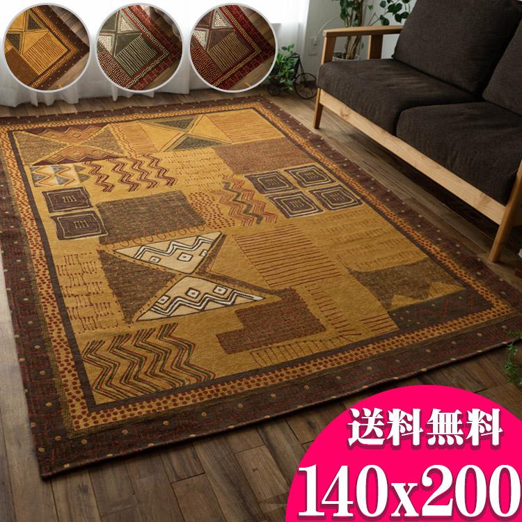 ネイティブ調幾何学デザインのゴブラン織りラグ!約1.5畳 140×200 イタリア製 送料無料 ヨーロピアン リビング カーペット じゅうたん 絨毯