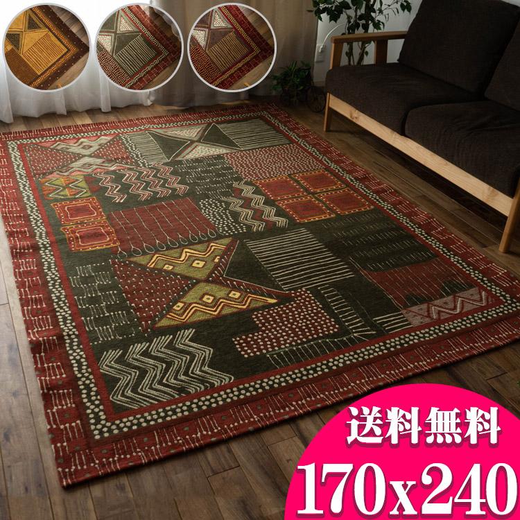 ネイティブ調幾何学デザインのゴブラン織りラグ!約3畳 170×240 イタリア製 送料無料 ヨーロピアン リビング カーペット じゅうたん 絨毯