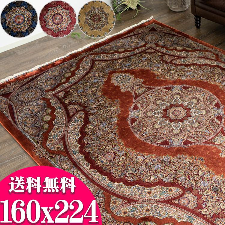 高密度150万ノット ウィルトン織り絨毯 約 2畳 半 高級 カーペット ラグ ペルシャ絨毯 柄 160×224 ベルギー製 送料無料 ヨーロピアン リビング クラシック じゅうたん