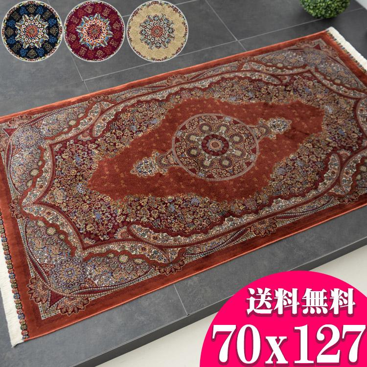 玄関マット 高密度150万ノット ウィルトン織り絨毯 高級 カーペット ラグ ペルシャ絨毯 柄 70×127 ベルギー製 送料無料 ヨーロピアン リビング クラシック じゅうたん