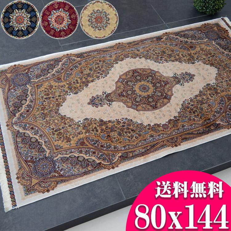 【お得な限定クーポンあり!】 玄関マット 高密度150万ノット ウィルトン織り絨毯 高級 カーペット ラグ ペルシャ絨毯 柄 80×144 ベルギー製 送料無料 ヨーロピアン リビング クラシック じゅうたん
