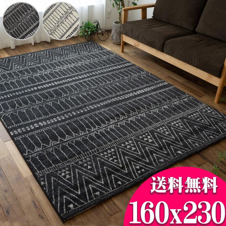 モノトーン調のオシャレなウィルトン織りラグ! 約3畳 北欧モダン 16万ノット 160×230 ベルギー製 送料無料 ヨーロピアン リビング カーペット じゅうたん 絨毯