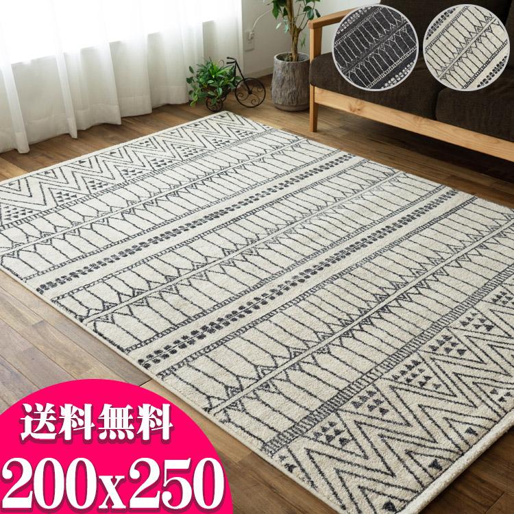 モノトーン調のオシャレなウィルトン織りラグ! 約3畳大 北欧モダン 16万ノット 200×250 ベルギー製 送料無料 ヨーロピアン リビング カーペット じゅうたん 絨毯