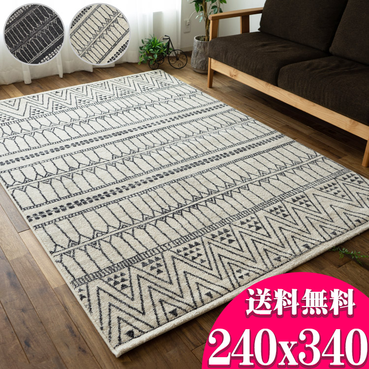 モノトーン調のオシャレなウィルトン織りラグ! 約6畳 北欧モダン 16万ノット 240×340 ベルギー製 送料無料 ヨーロピアン リビング カーペット じゅうたん 絨毯