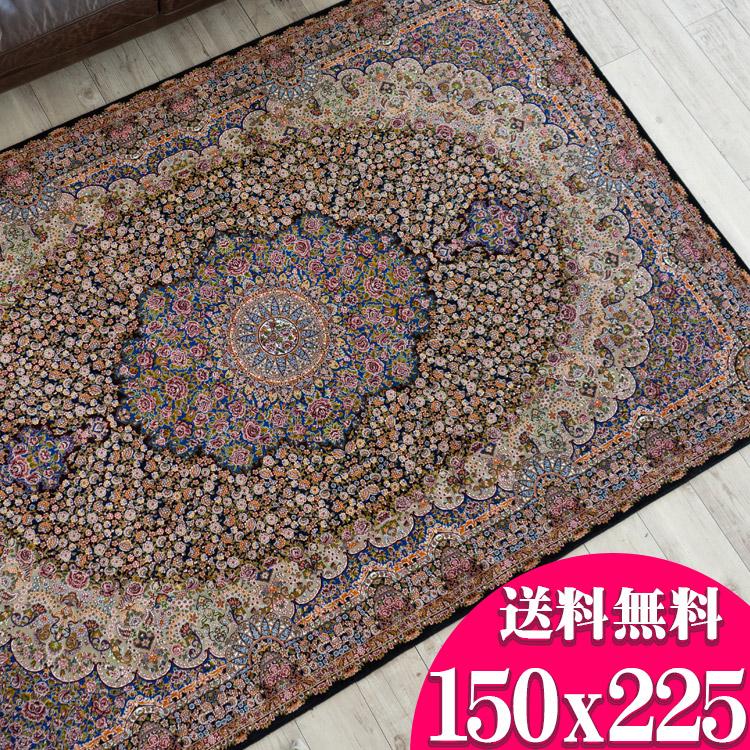 高密度100万ノット ウィルトン織り絨毯 約 2畳半 高級 カーペット ラグ ペルシャ絨毯 柄 150×225 イラン製 送料無料 ヨーロピアン リビング クラシック じゅうたん