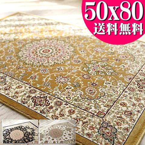 高級 玄関マット 室内 屋内 高密度100万ノットの魅力! 50x80 ラグ ベルギー絨毯 ペルシャ絨毯 柄 ラグマット 通販 送料無料 カーペット じゅうたん 絨毯