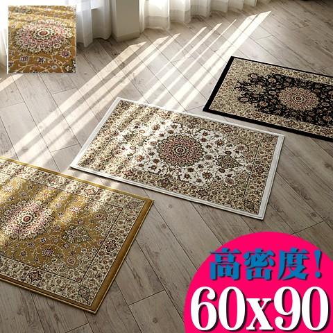 高級 玄関マット 室内 屋内 ペルシャ絨毯 柄 高密度100万ノットの魅力! 60x90 ラグ ベルギー絨毯 ラグマット 通販 送料無料 カーペット じゅうたん 絨毯