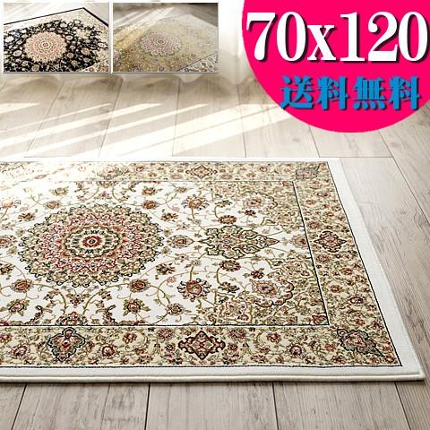 高級 玄関マット 70x120 室内 屋内 ペルシャ絨毯 柄 高密度100万ノットの魅力! ラグ ベルギー絨毯 ラグマット 通販 送料無料 カーペット じゅうたん 絨毯