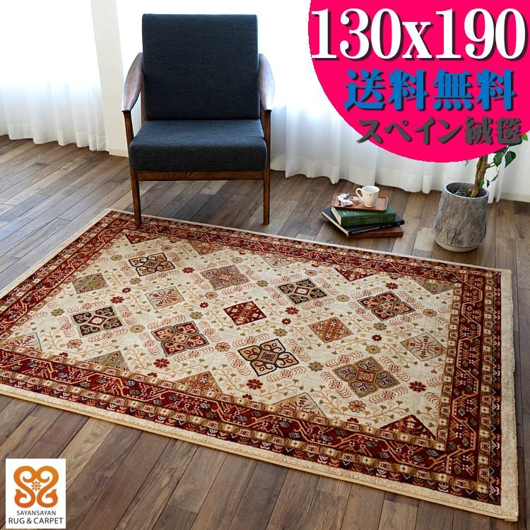 ラグ アンティーク 風 絨毯 ウィルトン織 レトロ 130×190 スペイン絨毯 じゅうたん レッド 絨毯 1.5畳 ラグマット 北欧 おしゃれ カーペット 長方形 リビング 送料無料