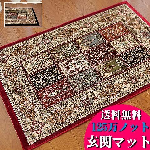 【お得な限定クーポンあり!】高級 玄関マット 超高密度125万ノットの魅力!ベルギー絨毯 ペルシャ絨毯 柄 ラグマット 75×120cm レッド ブルー 通販・全国送料無料 カーペット じゅうたん 絨毯