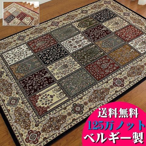 【お得な限定クーポンあり!】ラグ 超高密度125万ノットの魅力!ベルギー絨毯 ペルシャ絨毯 柄 ラグマット 240×340cm約6畳 レッド ブルー 通販・全国送料無料 カーペット じゅうたん 絨毯 rug