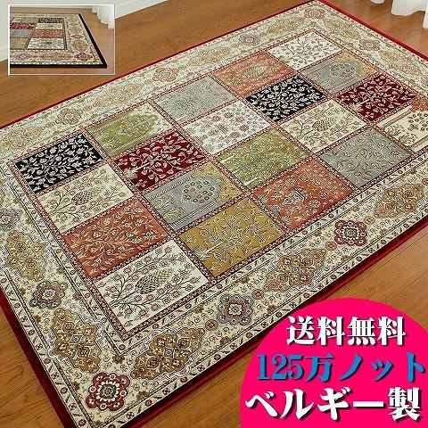 【お得な限定クーポンあり!】ラグ 超高密度125万ノットの魅力!ベルギー絨毯 ペルシャ絨毯 柄 ラグマット 200×250cm3畳大 レッド ブルー 通販・全国送料無料 カーペット じゅうたん 絨毯 rug