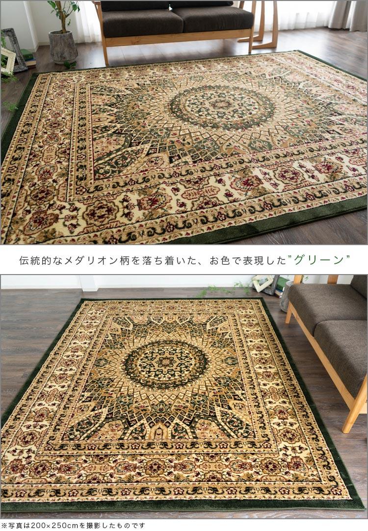 Ragmatst Advantageous Carpet 3 Tatami Size Carpet 200